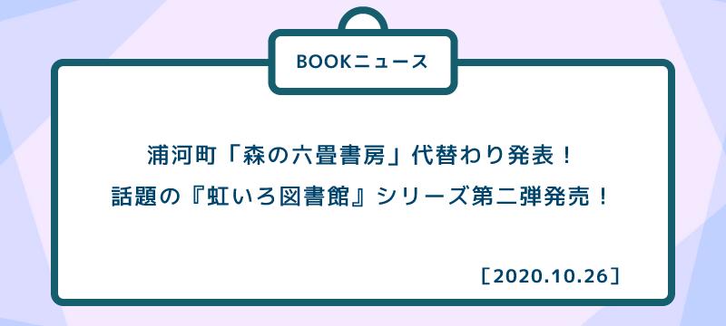 [イベントレポート] ・浦河町「森の六畳書房」代替わり発表! ・話題の『虹いろ図書館』シリーズ第二作発売!