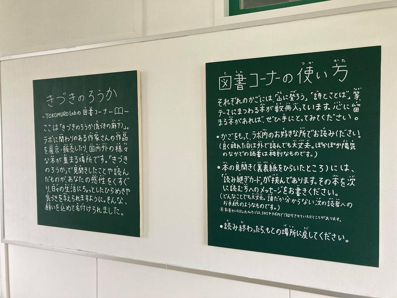 TOKOMURO.Labの図書コーナー
