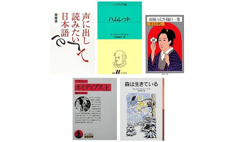 北海道屈指の読み語りの名手に教わる 「自分の声で読んでほしい戯曲」フルコース