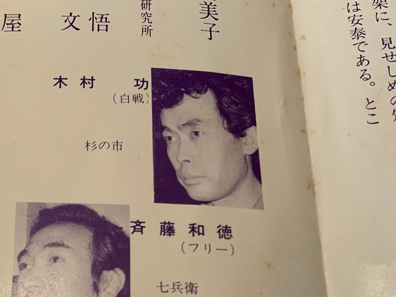 当時二十代の木村さん