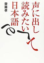 声に出して読みたい日本語