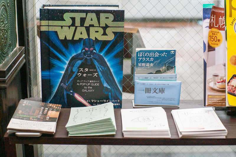 「街の灯台 喫茶ファロ」では本に手紙を添えて交換する「一冊文庫」を展開