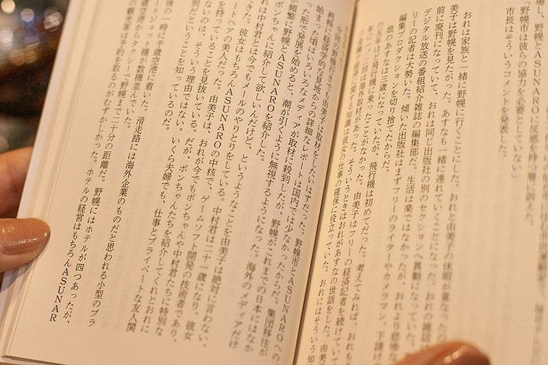 「野幌」の文字が何度も登場する中味をチラ見せ!