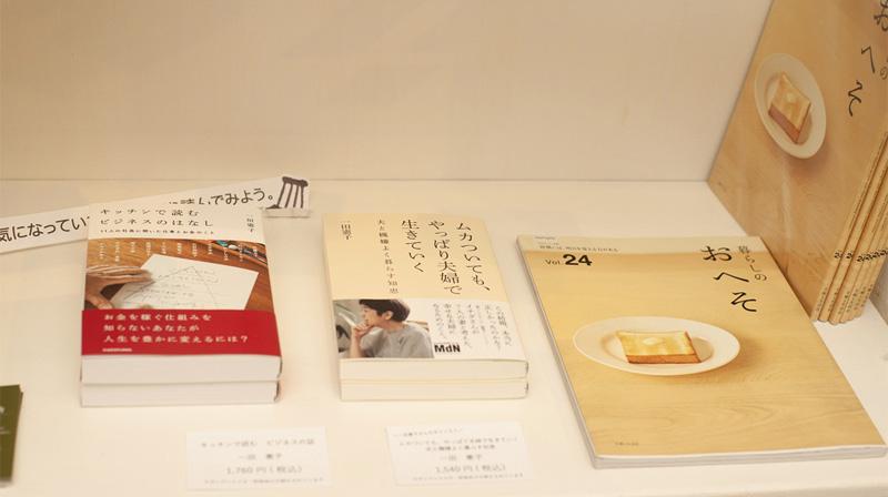 直営店Siesta.Labでも一田さんの書籍を取扱中。