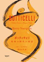 ボッティチェリ 疫病の時代の寓話