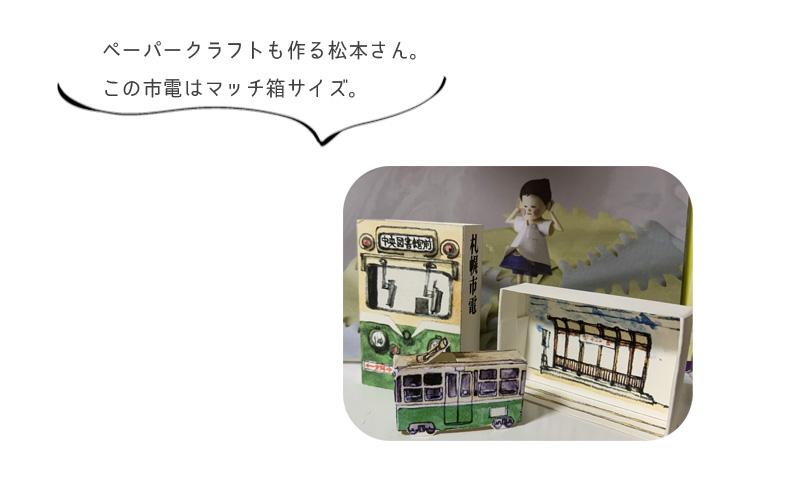 ペーパークラフトも作る松本さん。 この市電はマッチ箱サイズ。
