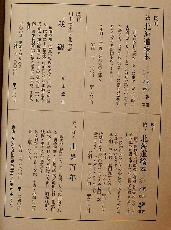 『北海道繪本』は「続」と「続々」もある三部作。木版画が大本靖、松見八百造と変わっている。