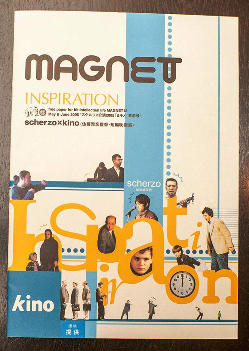 メディア・プランナーの石川伸一さんと作ったフリーペーパー『magnet』のスケルツォ全国ツアー特集号。