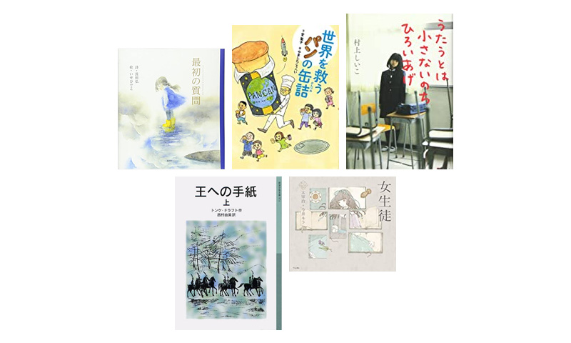 「中学生と一緒に語り合いたい本」フルコース