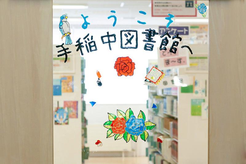 手稲中学校図書館 入り口