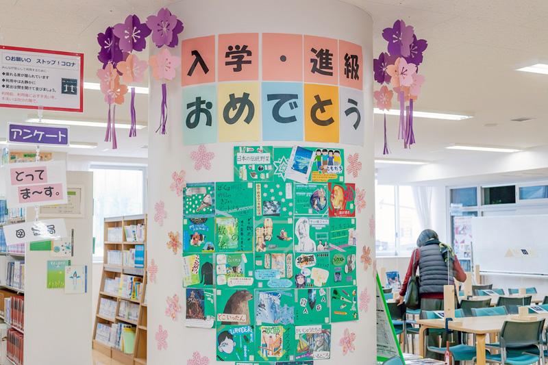 手稲中学校図書館 新学期の歓迎ディスプレイ