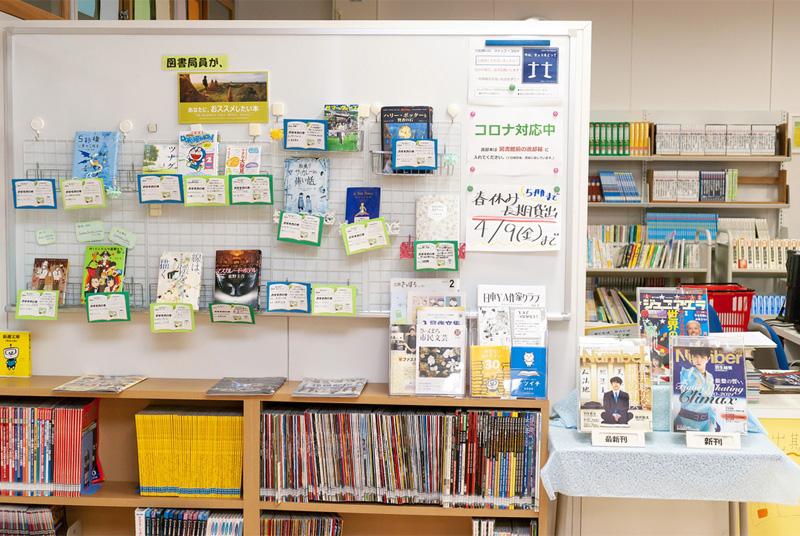 手稲中学校図書館 お勧め本コーナー