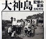 大神島 記憶の家族