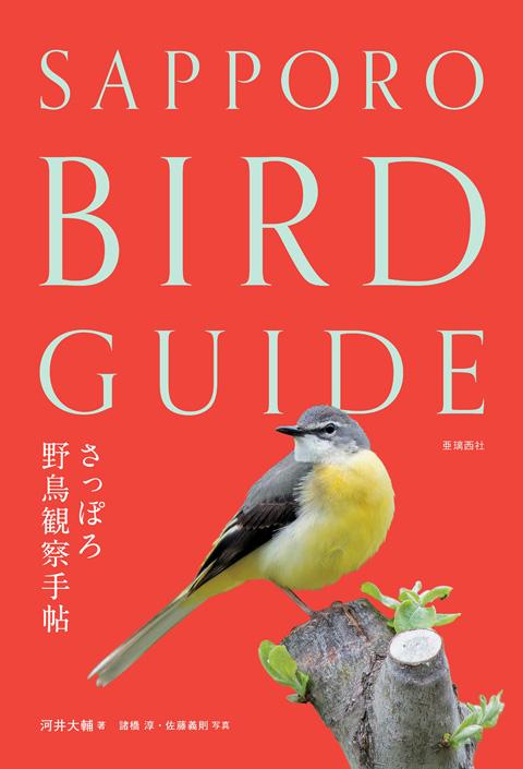 『さっぽろ野鳥観察手帖』 表紙画像