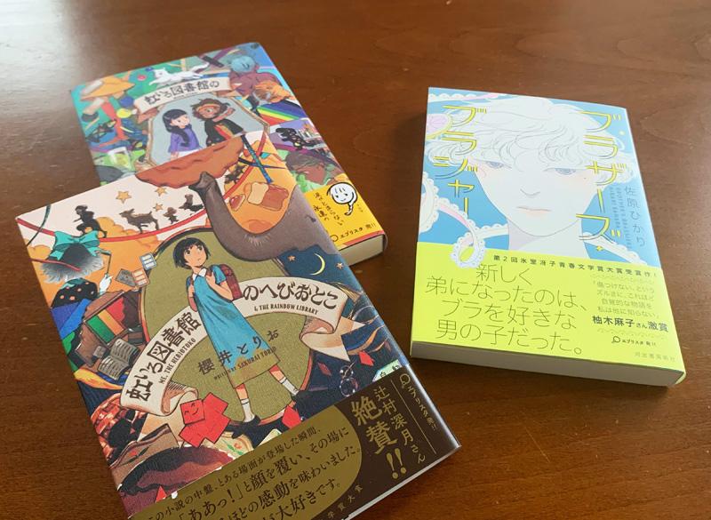 『虹いろ図書館』シリーズ