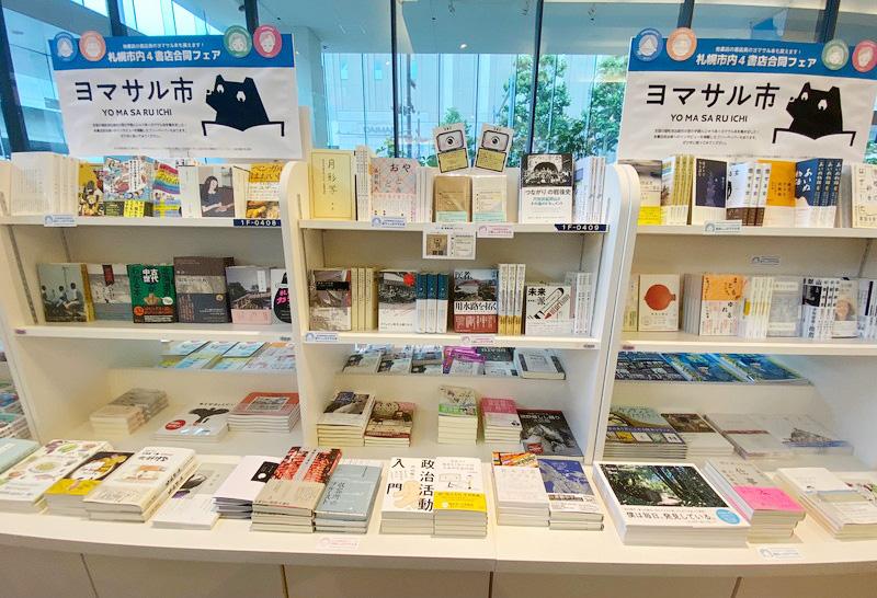 紀伊國屋書店は一階入口を入って左側で展開中。