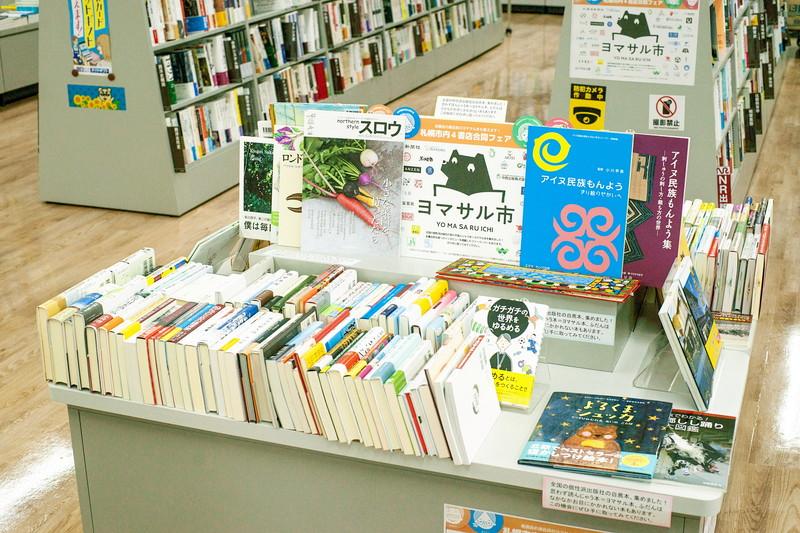 北海道大学生協書籍部クラーク店。