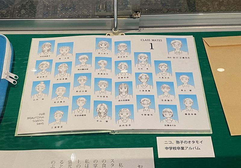 オタモイ中学校の卒業アルバム。