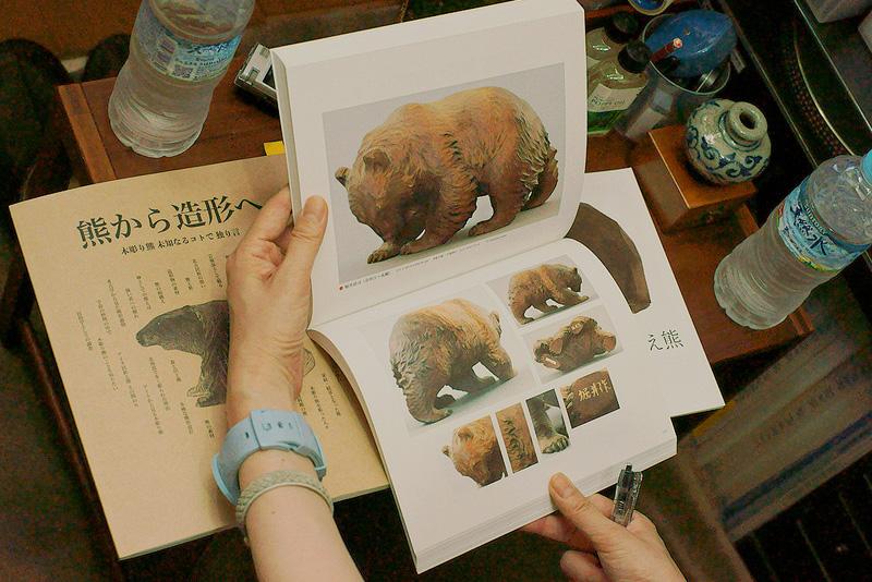 熊から造形へ