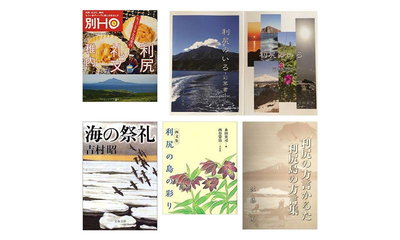 「利尻島の魅力を堪能するための本」フルコース