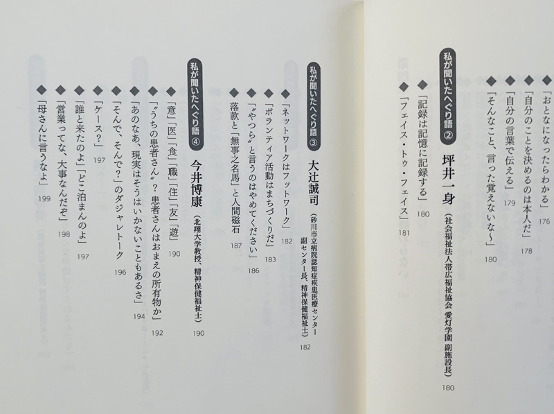 精神保健福祉の実践 北海道十勝・帯広での五〇年-目次