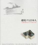 越境する日本人 工芸家が夢みたアジア 1910s-1945