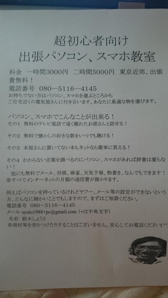 f:id:syoto1988:20160528065717j:plain