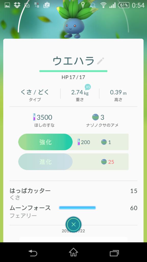 f:id:syoto1988:20160723005804p:plain
