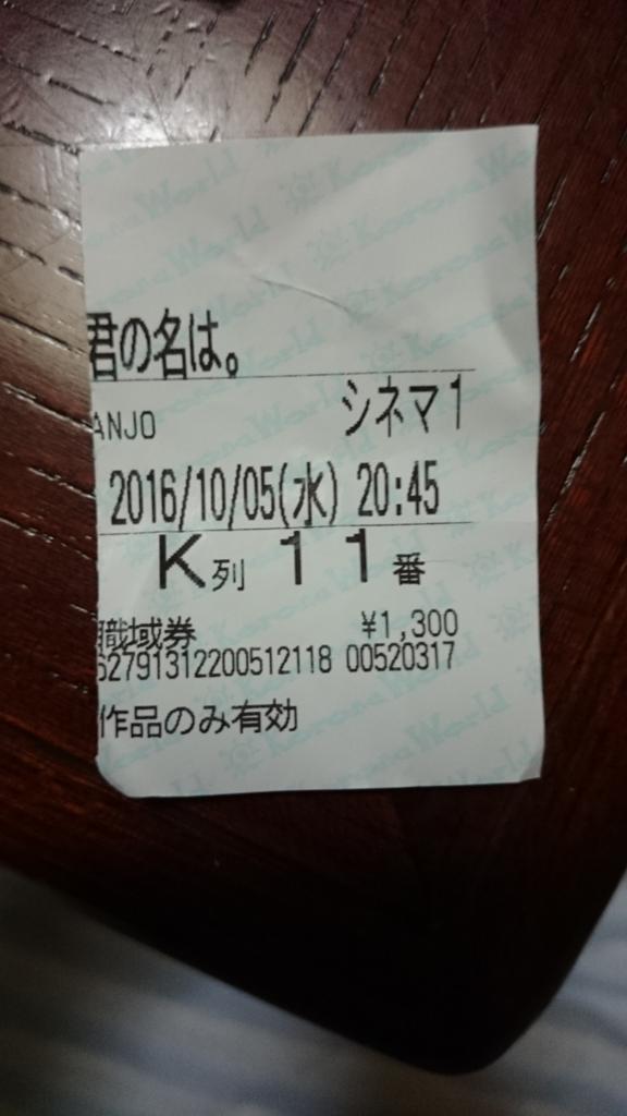 f:id:syoto1988:20161006023541j:plain