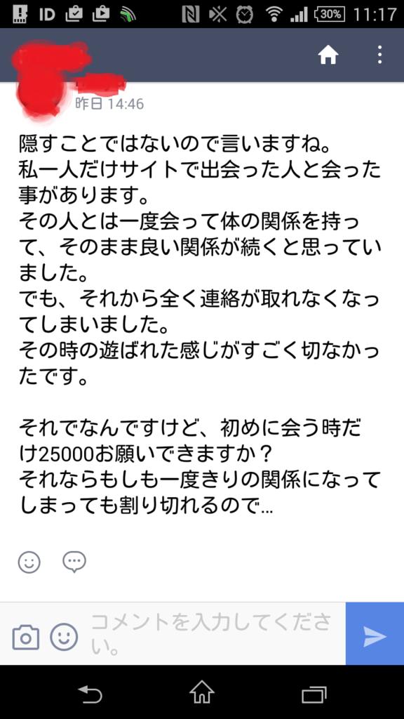 f:id:syoto1988:20170301112312p:plain