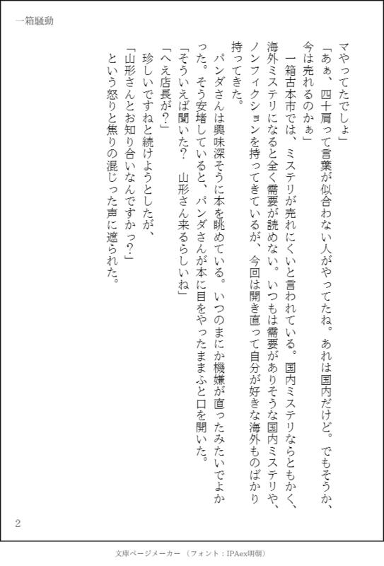 f:id:syou_13:20210224121510p:plain
