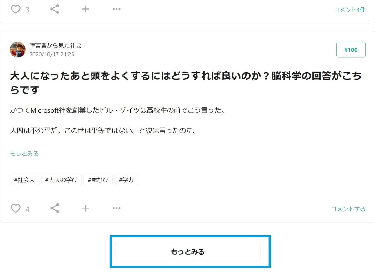 f:id:syougaisya_Cross:20201122105906j:plain