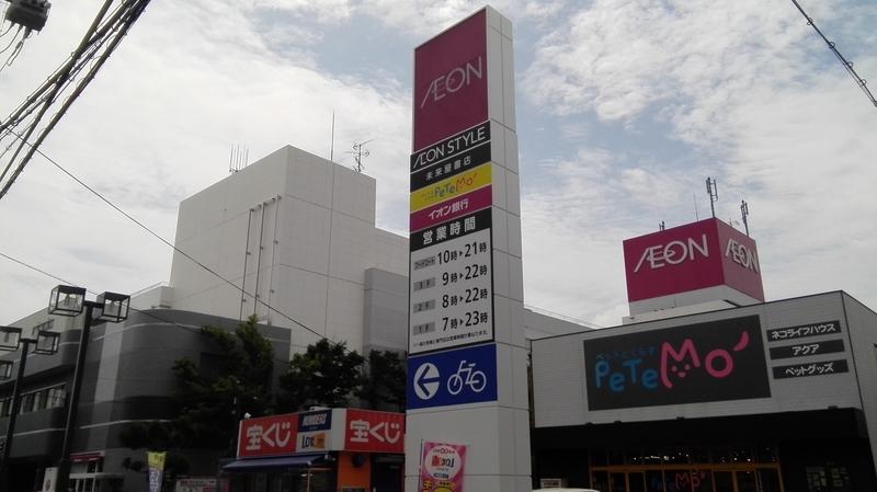 茨木 新 イオン スタイル