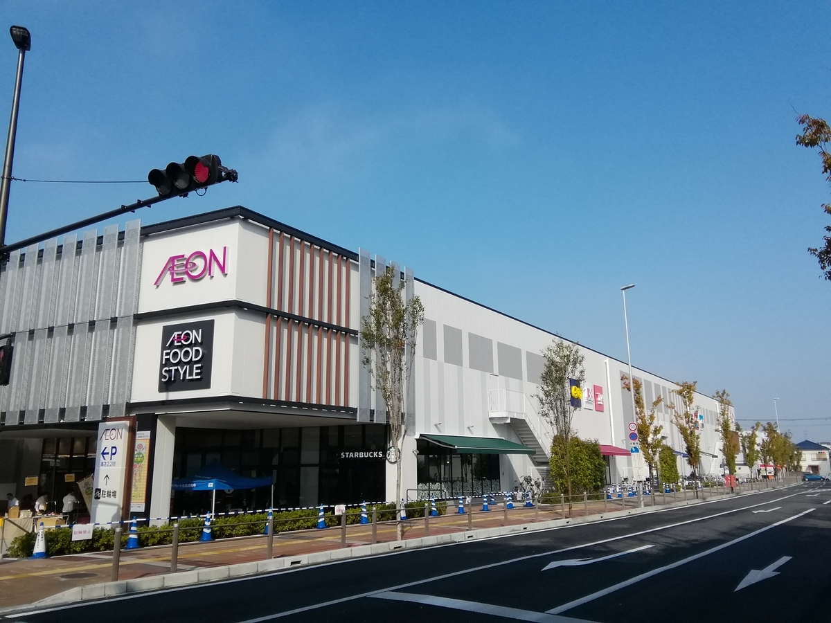 イオン 藤井寺