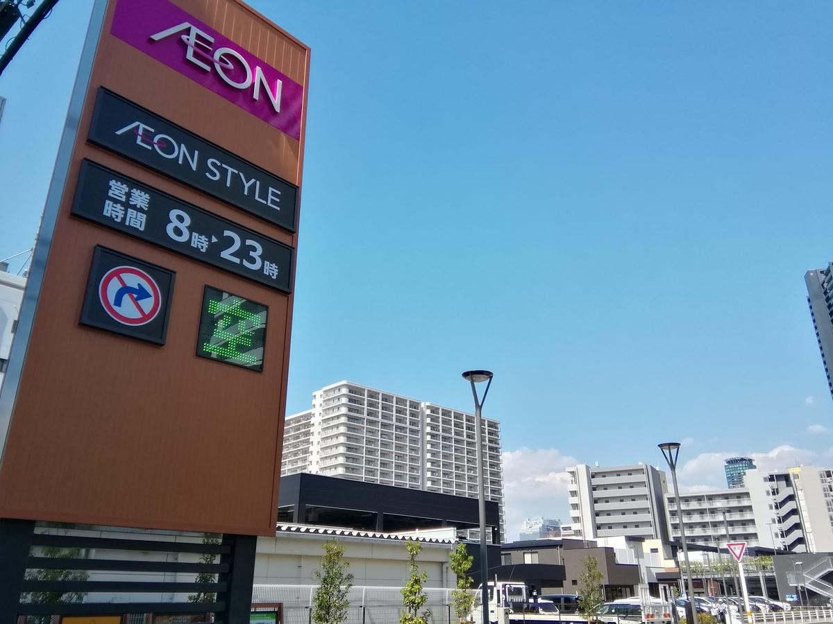 センター ショッピング 野田 イオン 海老江