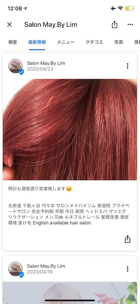 f:id:syouhei_nakamura:20200507122103p:image