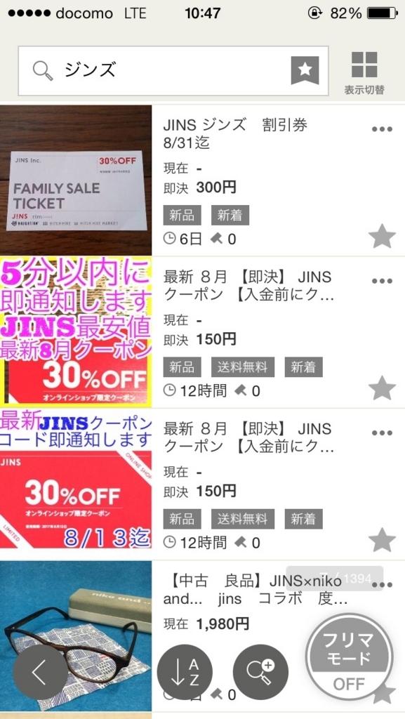 f:id:syouji1985:20170809105509j:plain