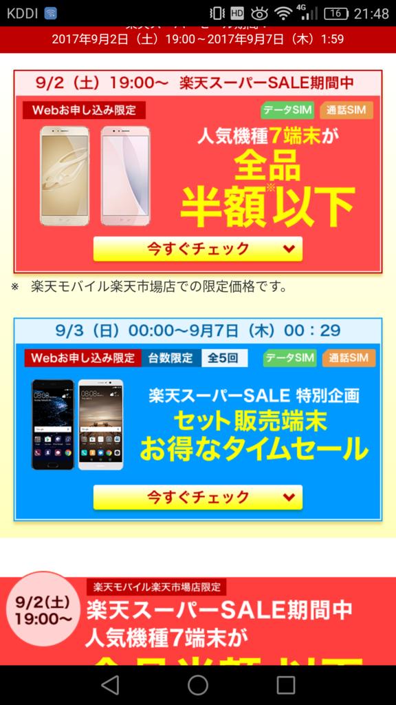 f:id:syouji1985:20170903215002p:plain