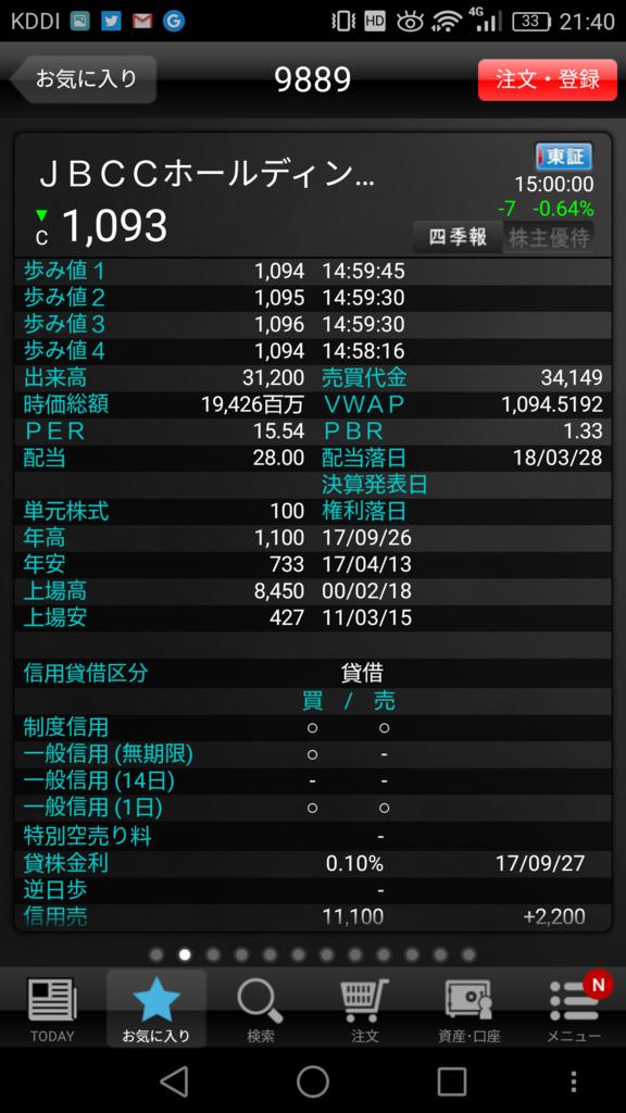 f:id:syouji1985:20170927214719p:plain