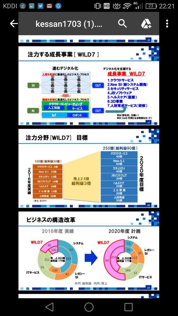 f:id:syouji1985:20170927222211p:plain