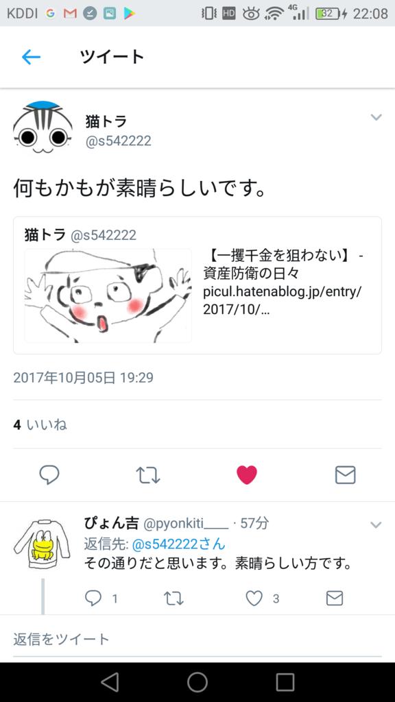 f:id:syouji1985:20171005220901p:plain