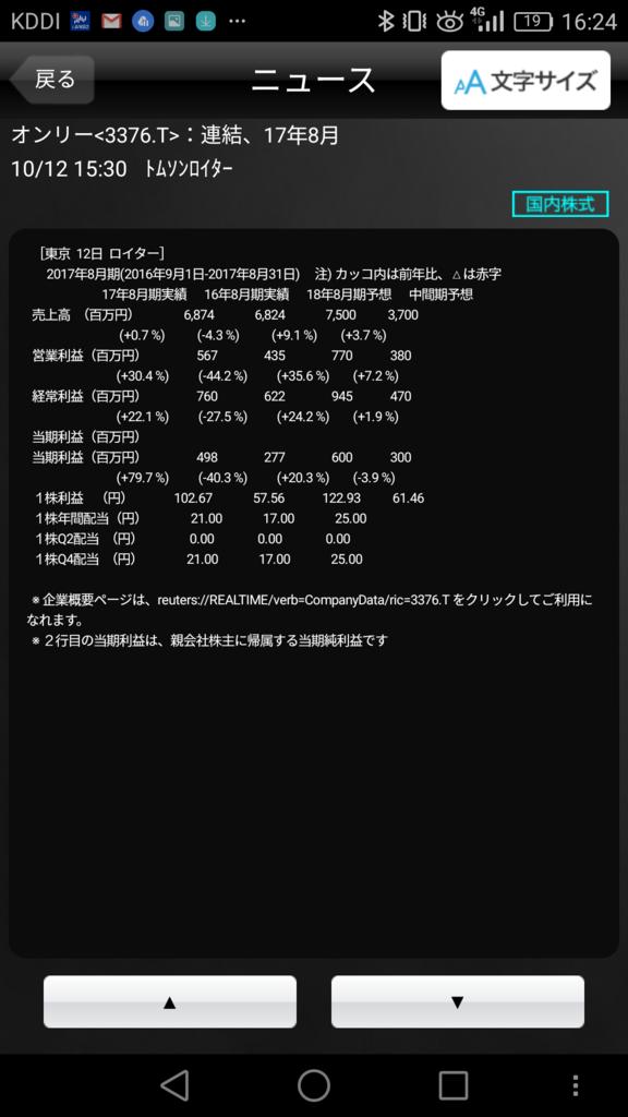 f:id:syouji1985:20171012162459p:plain
