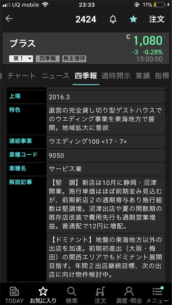 f:id:syouji1985:20180115233337p:image