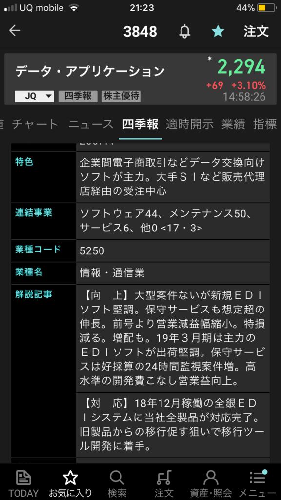 f:id:syouji1985:20180612212517p:plain