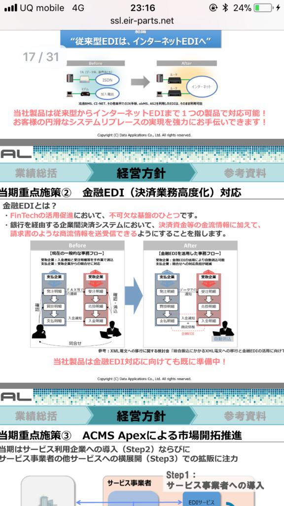 f:id:syouji1985:20180613231734p:plain