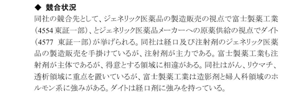 f:id:syouji1985:20180809233903j:image