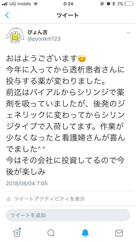f:id:syouji1985:20180814002449p:image