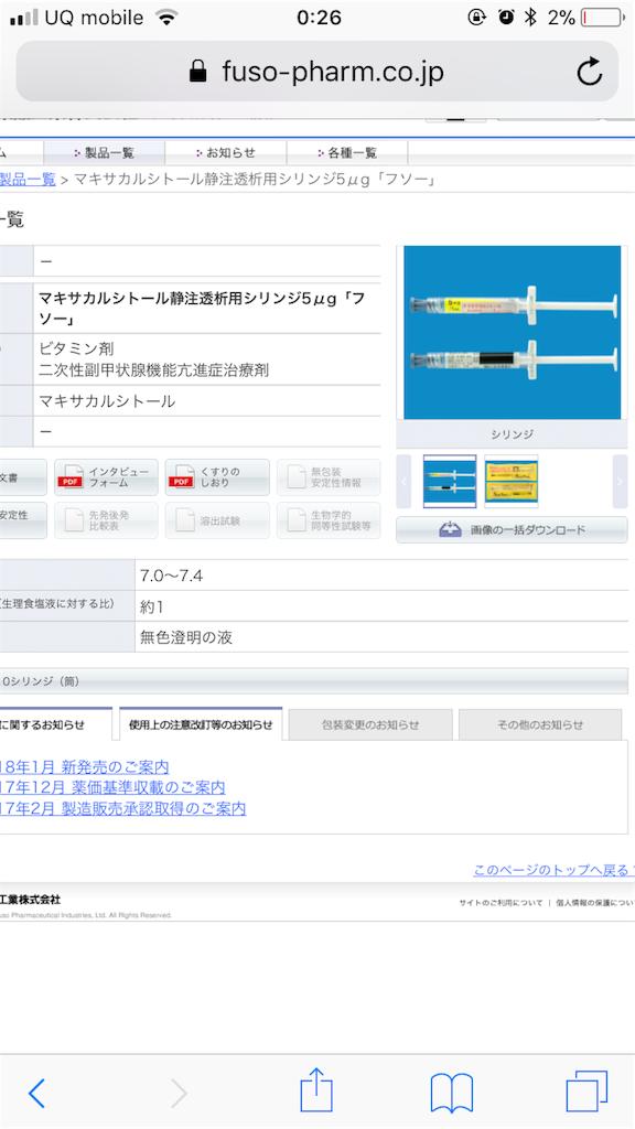 f:id:syouji1985:20180814002635p:image