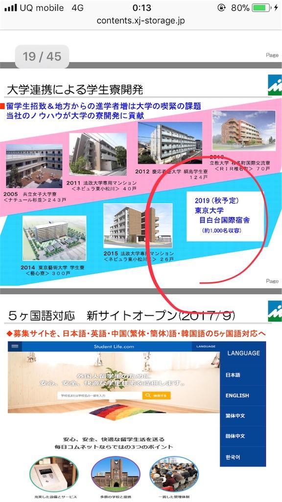f:id:syouji1985:20181015224350j:image
