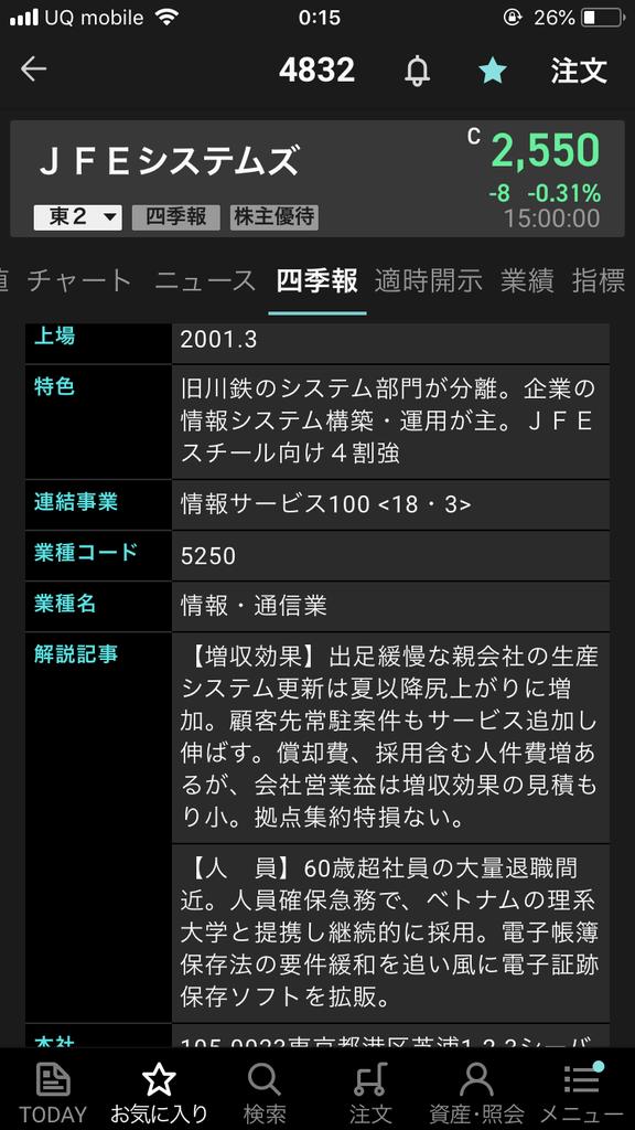 f:id:syouji1985:20181104001710p:plain